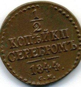 ½ копейки 1844 СМ, медь, Николай I