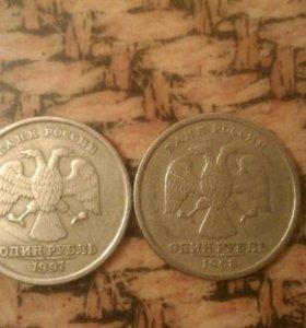 1 рубль 1997 и 1998