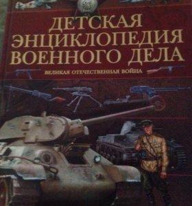 Детская энциклопедия военного дела.