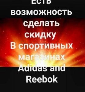 Скидка в Оригинальных магазинах Adidas и Reebok