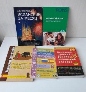 Испанский язык: учебники, разговорник