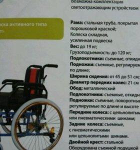 "Кресло-коляска активного типа кс - 06 ""Спорт"""