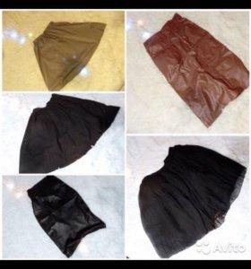 Юбки пакетом