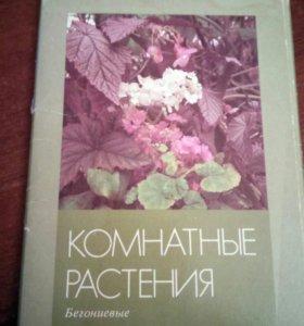 Комплект открыток советского периода