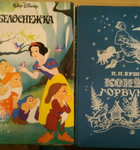 Детские книги.