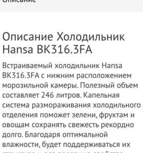 Холодильник HANSA BK316. 3FA