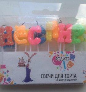 Свечи «С днём рождения»