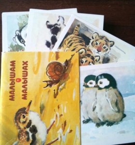 "Комплект открыток ""Малышам о малышах"" 1984г."