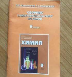Сборник самостоятельных работ по химии