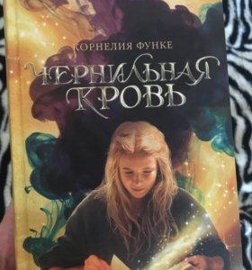 """Книга """"Чернильная Кровь"""" Корнелия Фрунке"""