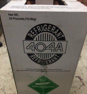 Фреон 404а 10,9кг (нераспакованный)