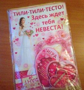 Выкуп на свадьбу
