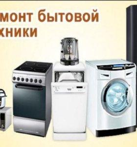 Ремонт бытовой техники: стиральных машин и др. тех