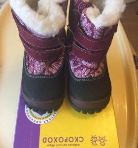 Новые зимние сапоги Скороходы, 24 размер.