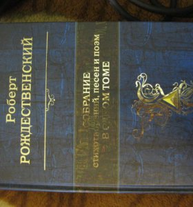 Собрание стихотворений Роберта Рождественнского