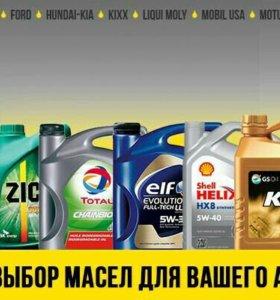 Моторное масло, автохимия, акссеуары