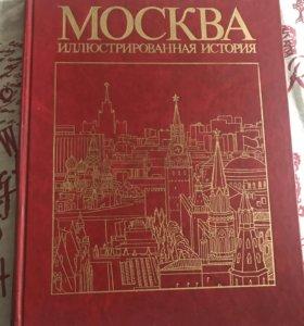 Москва Иллюстрированная история в 2-х томах книга