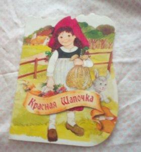 Книга-Красная Шапочка