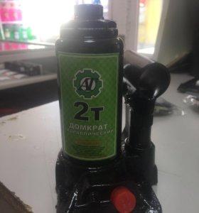 Домкрат 2тонны
