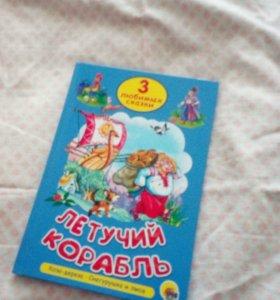 Книга-Летучий корабль,Коза дереза,Снегурушка и лис