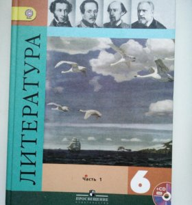 Учебник по литературе 6 класс
