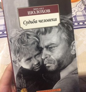 Книга.Михаил Шолохов