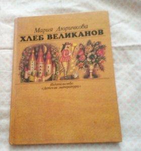 Книга Хлеб Великанов