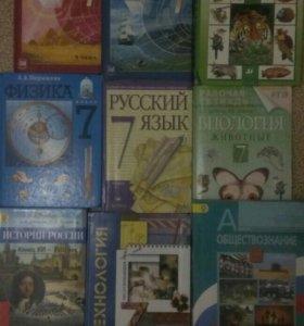 Учебники за 7класс