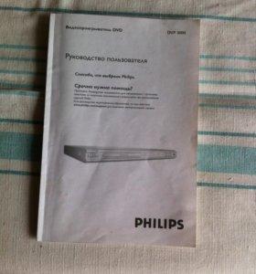 Видеопроигрыватель dvd DVP-3000