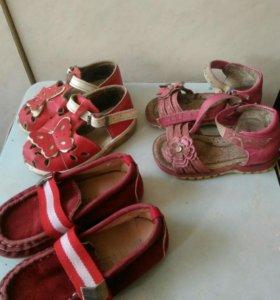Бесплатно Обувь для дома и дачи