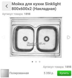 Мойка для кухни Sinklight (накладная)
