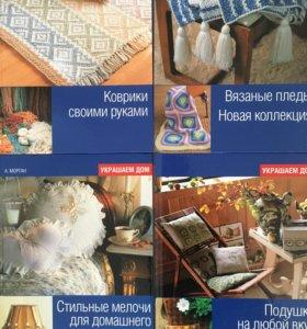 Серия книг Украшаем дом