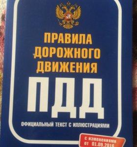 Книга по ПДД