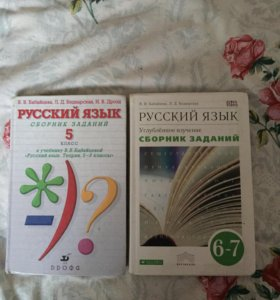 Сборник заданий по русскому 5 класс; 6-7 класс