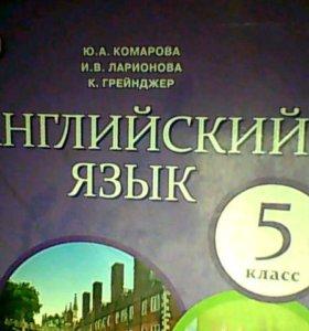учебник за 5 класс диск в комплекте