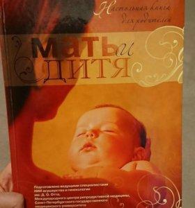 """Книга по уходу за ребёнком """"мать и дитя"""" ."""