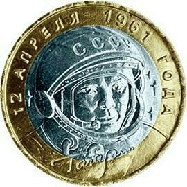 Биметалл 10 руб. Гагарин