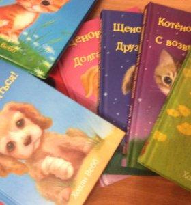 7 книг про котят/щенят от автора Холли Вебб