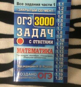 Математика 9 класс ОГЭ