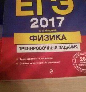 ЕГЭ по физике 2017г