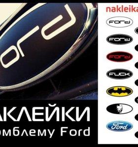 Наклейки на эмблему Ford
