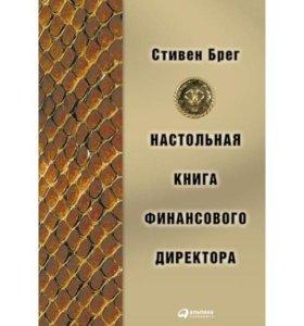 Настольная книга финансового директора Стивен Брег