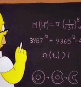Репетитор, математика