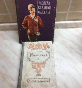 Книги по рукоделию и вязанию 1950 и 1961 г