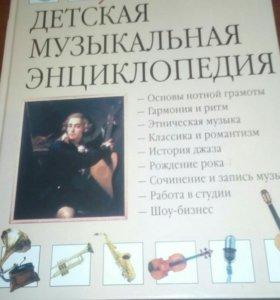 Музыкальная энциклопедия, сольфеджио для самых мал