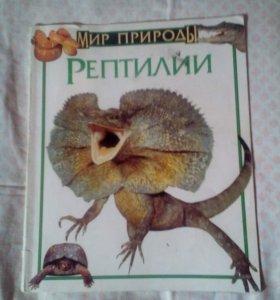 Журнал Рептилии