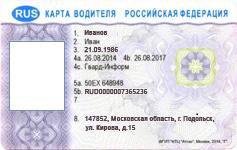 Разблокировка карты водителя для тахографа
