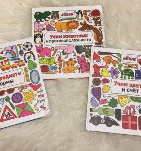 Новые детские развивающие книги