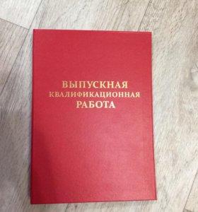 Папка для ВКР