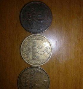 3копейки разных годов